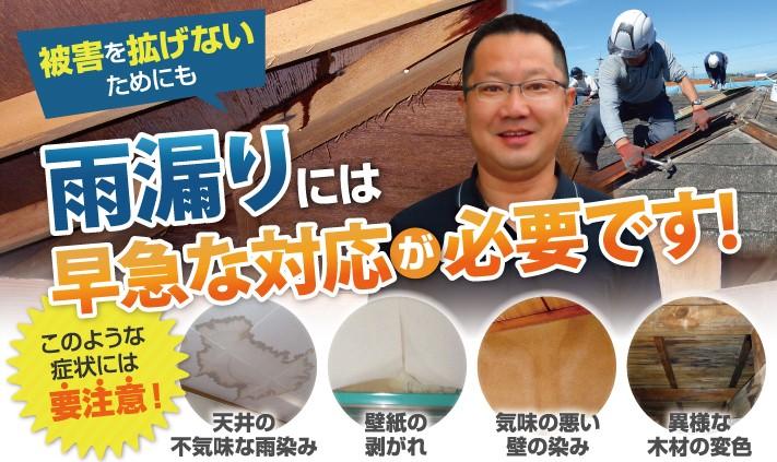 雨漏りの点検・補修は街の屋根やさん仙台石巻店にお任せ下さい