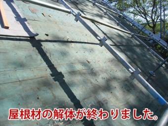 屋根材の解体終わり