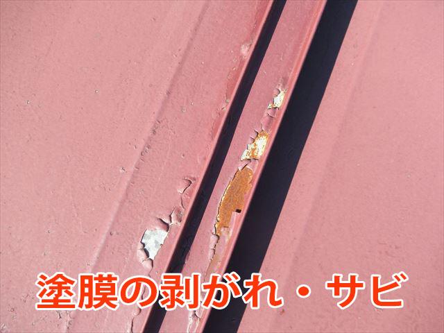 瓦棒の塗膜の剥がれと錆