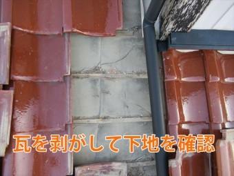 瓦を剥がして下地の確認