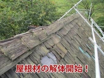 木の屋根材の解体開始