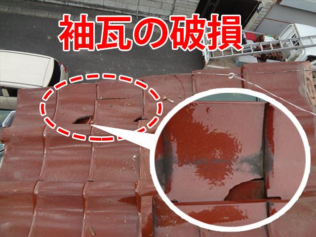 女川町│雨漏りの原因となった袖瓦の釘割れ補修(屋根板からの一部補修・葺き直し)