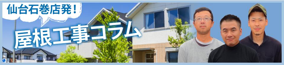 仙台市、石巻市、東松島市やその周辺エリアの屋根工事コラム