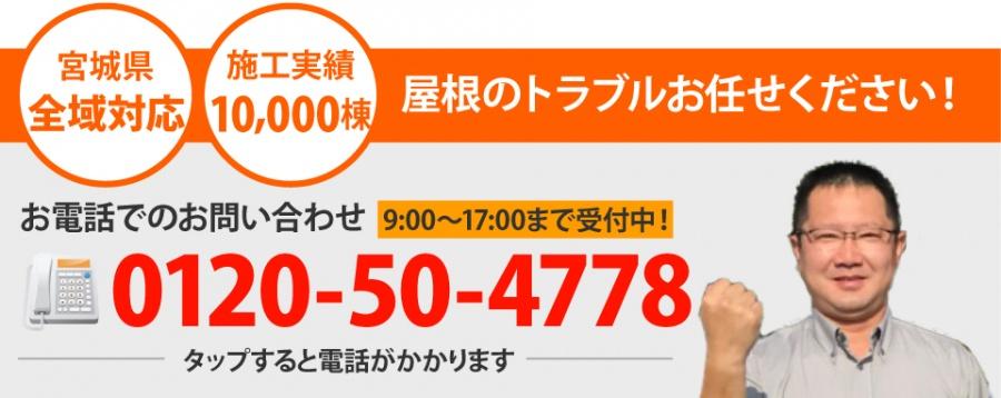 仙台市、石巻市、東松島市やその周辺エリアで屋根工事なら街の屋根やさん仙台石巻店にお任せ下さい!
