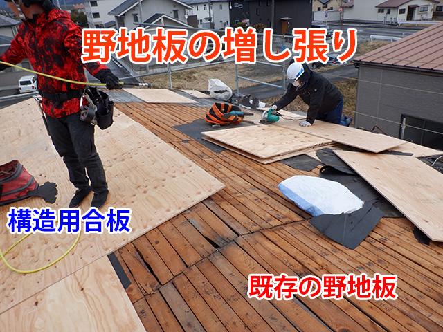 既存野地板の上から構造用合板を増し張り
