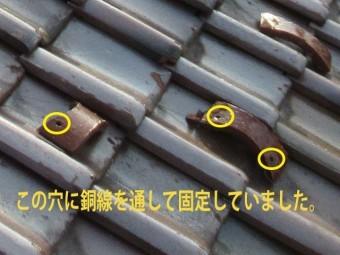 雪止の銅線固定穴