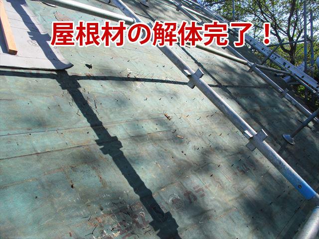 木の屋根材の解体完了