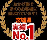 仙台市、石巻市、東松島市やその周辺エリアで多くのお客様に選ばれています!