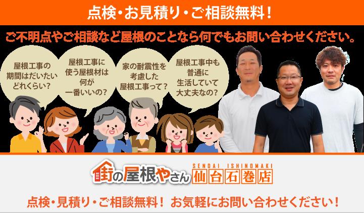 屋根工事・リフォームの点検、お見積りなら仙台石巻店にお問合せ下さい!