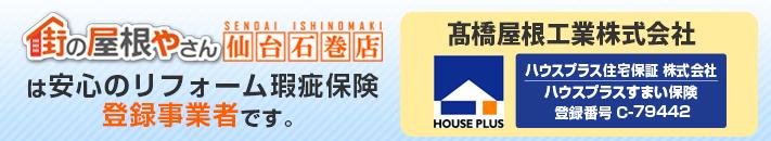 街の屋根やさん仙台石巻店はは安心の瑕疵保険登録事業者です