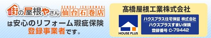 街の屋根やさん仙台石巻店は安心の瑕疵保険登録事業者です