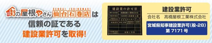 街の屋根やさん仙台石巻店は建設業許可取得業者です