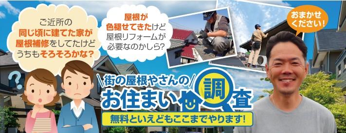 屋根の無料点検は街の屋根やさん仙台石巻店へ