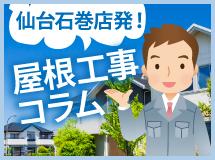 仙台市、石巻市、東松島市やその周辺エリアその他地域の屋根工事コラム