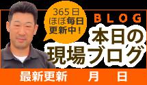仙台市、石巻市、東松島市やその周辺エリア、その他地域のブログ